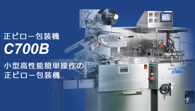 Normal Pillow Wrapping Machine PROTO-C700B Three Main Features 1.High Performance 2. Compact Size 3. Easy Operation