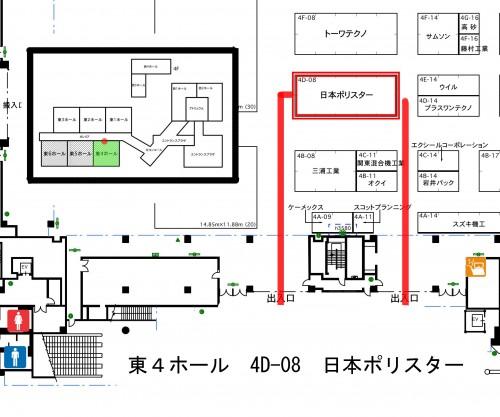 JapanPack2017_4D-08_Polystar