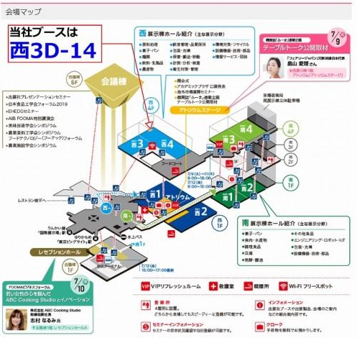 s-会場マップ - FOOMA JAPAN 2019