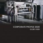 会社案内2020(全体)-min_01